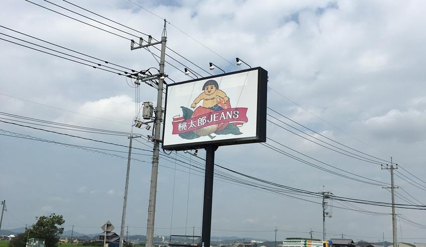 momotaro sign